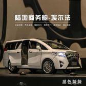 1:24豐田埃爾法商務車合金車模聲光版汽車模型仿真金屬玩具車 js9404『黑色妹妹』