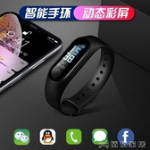(快出)智慧手環 智慧運動手環手錶男女防水跑步計步器適用於oppo小米vivoYYJ