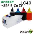 【長版空匣+100cc寫真墨水四色一組】Brother  LC40 填充式墨水匣 適用於J430W/J625DW/J825DW