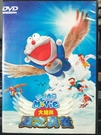 挖寶二手片-0B01-081-正版DVD-動畫【哆啦A夢:大雄與翼之勇者 電影版】-(直購價)