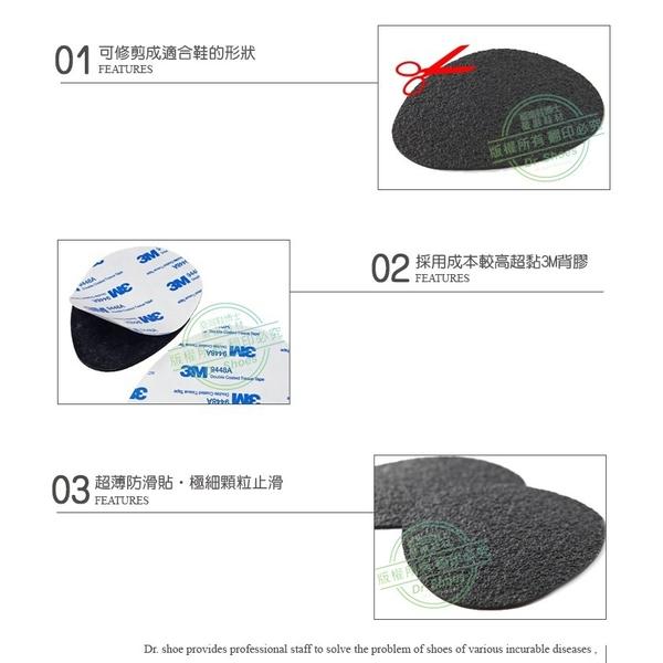 鞋底防滑貼 (薄片) 3m超黏背膠 ※讓您步步安穩 修鞋不求人 LaoMeDea