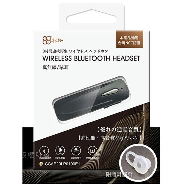 【GOGOPhone】FGO-002 商務系列 單耳藍牙耳機 超長待機藍芽耳機 單耳耳機 耳掛式耳機 (附贈行動電源)