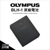 Olympus 原廠配件 BLH-1 盒裝鋰電池 公司貨 適用 E-M1 Mark II M2  薪創