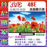 本月破盤價售完為止 《JVC》 48吋LED液晶FULL HD數位電視 48E 可視角度178度 支援MHL 三年保固