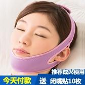 張口呼吸止鼾帶閉嘴神器下巴托帶兒童睡覺防張嘴口呼吸矯正器成人mks歐歐