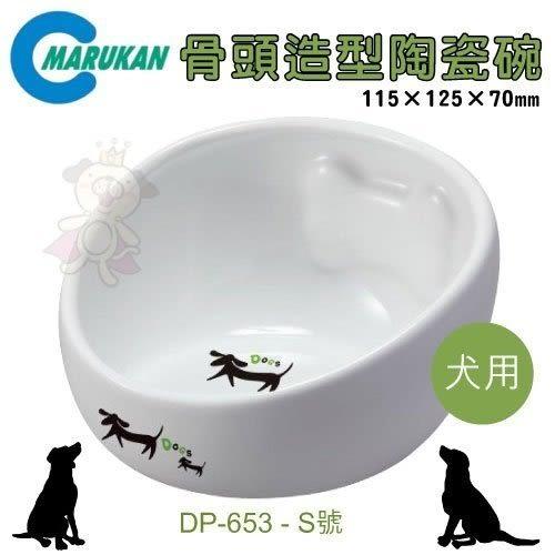 MARUKAN 骨頭造型陶瓷碗S DP-653 x 1入