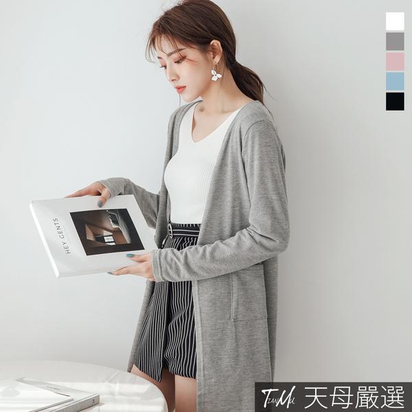 【天母嚴選】正韓-純色雙口袋長版針織外套/罩衫(共五色)