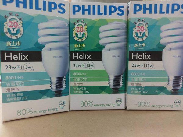 飛利浦Helix 23W螺旋省電燈泡 黃光(彩盒不佳,但商品皆為新貨)