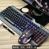 機械鍵盤 真機械手感吃雞鍵盤滑鼠套裝游戲家用有線台式外接鍵鼠