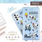 【SNOOPY/史努比】三星 Samsung Galaxy A32 5G 彩繪可站立皮套(最愛冰淇淋)