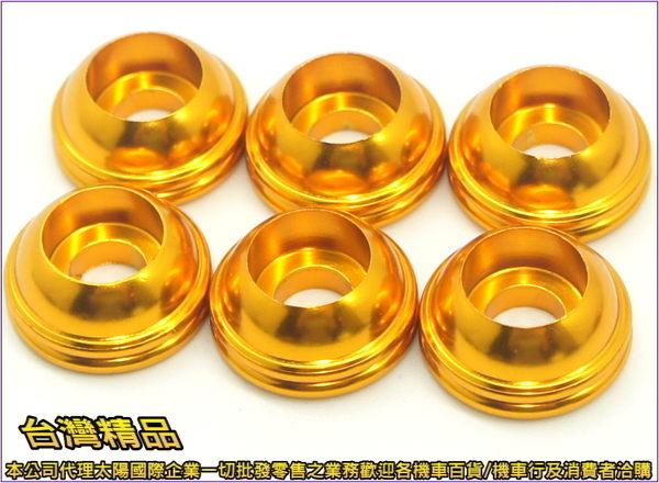 A4710013301-3  台灣機車精品 6MM圓頭貝殼型鋁墊片 金色6入(現貨+預購) 內外六角造型