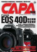 (二手書)CAPA特輯--Canon EOS40D數位單眼相機完全解析