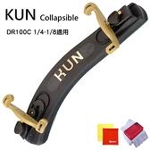加拿大Kun Collapsible DR100C小提琴肩墊-折疊式/小提1/4-1/8適用/限量套裝組