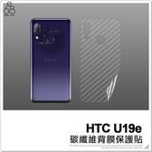 HTC U19e 碳纖維 背膜 軟膜 背貼 後膜 保護貼 手機背貼 手機膜 防刮 造型 保護膜 背面保護貼