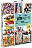 印花設計學:從包裝、文具到織品,啟發手作人&設計師的印花設計技巧(暢銷紀念版)..