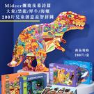Mideer彌鹿夜幕詩篇 大象/恐龍/犀牛/海螺 280片兒童創意益智拼圖