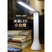 摺疊智能觸碰三段LED燈 LED燈 摺疊燈 桌燈 檯燈