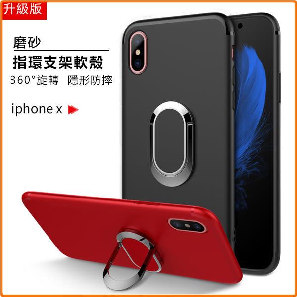 iphoneX 6/6s 支架手機殼 蘋果7/7plus 0指環吸磁 8手機殼套 磨砂手機殼【極品E世代】