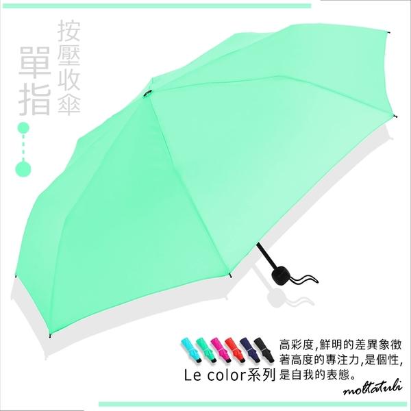 【單指-按收傘】LeColor-個性饗色系列-折疊傘 /傘晴雨傘防風傘洋傘陽傘長傘自動傘抗UV傘撥水傘+2