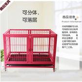 週年慶優惠-泰迪狗狗籠子大中小型犬圍欄柵欄貓籠子