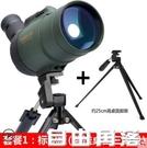薩伽馬卡75倍變倍單筒望遠鏡高倍高清夜視觀鳥鏡戶外手機專業夜式  自由角落