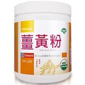 薑黃粉(250g)【台灣優杏】