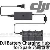 DJI 大疆 曉 Spark Battery Charging Hub 原廠充電管家 (24期0利率 免運 先創/正成公司貨) 電池管家 充電座