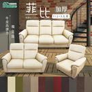 IHouse-菲比 加厚牛皮高彈力獨立筒沙發 1+2+3人坐