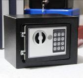 家用小型保險箱 迷你入墻全鋼床頭辦公保險櫃單門電子密碼保管箱WY 提前降價 免運直出