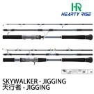 漁拓釣具 HR SKY WALKER JIGGING SWJ-533C/420 [船釣鐵板旅竿]