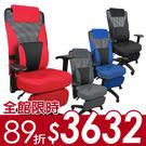 邏爵~line精選護腰+置腳台3D腰枕升降手辦公椅/電腦椅(4色)*919MZ3D*
