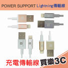 POWER SUPPORT Lightning 充電傳輸線 2公尺長,USB to Apple Lightning Cable,席德曼代理