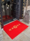歡迎光臨門墊迎賓電梯地毯商用酒店腳墊室外大門口防滑墊財源地墊 小山好物