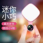 廣角鏡頭 補光燈手機直播小型廣角鏡頭高清單眼拍照神器蘋果XS8 3色
