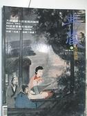 【書寶二手書T9/雜誌期刊_DX8】典藏古美術_183期_林語堂書畫市場探針