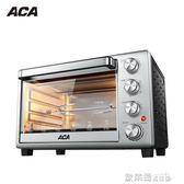 電烤箱 北美電器 ATO-M32A 電烤箱家用烘焙多功能全自動32L升新品 MKS 歐萊爾藝術館