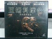 影音專賣店-V29-007-正版VCD*電影【巨蜥科摩多】-吉兒漢妮斯*比利柏克*凱文席格斯