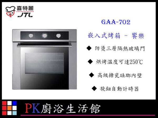 ❤PK廚浴生活館 實體店面❤高雄 喜特麗 GAA-702 嵌入式烤箱 - 饗樂 高級搪瓷琺瑯內壁