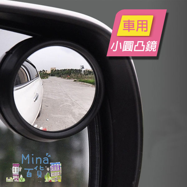 [7-11限今日299免運]輔助鏡 倒車鏡 反光鏡 凸面廣角鏡 廣角後視鏡 盲✿mina百貨✿【G0026】