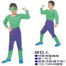 【綠巨人裝扮服】萬聖節聖誕節化妝表演舞會派對造型角色扮演服裝道具