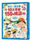 每天一篇故事,10天學會150個成語(2...