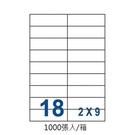 裕德 UW10533-1K 三用 電腦 標籤  18格 105x33mm 白色 1000張/箱