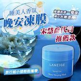 韓國 LANEIGE 蘭芝 睡美人香氛晚安凍膜 小樣 15ml 凍膜 晚安面膜 睡美人香氛水凝膜(保濕淨亮)
