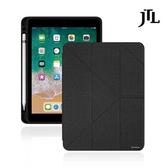 JTL iPad 多角度折疊皮套 含筆槽 平板 保護殼 皮套 折疊皮套