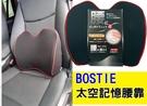 BOSITE B-770 車邊滾紅線 太空記憶棉腰靠 透氣布料 太空記憶海綿 汽車靠枕 護腰墊 超透氣 人體工學