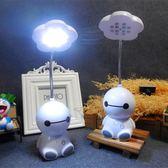 LED大白充電檯燈 兒童卡通折疊學習檯燈 節能護眼床頭燈《小師妹》dj69