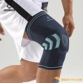 專業籃球護膝男跑步半月板保護套女運動護漆膝蓋護腿關節裝備【勇敢者】
