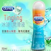 慾望之都 按摩油送潤滑液 英國杜蕾斯Durex《杜蕾斯冰感潤滑液》給你冰鎮的快感