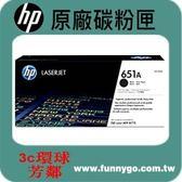 HP 原廠黑色碳粉匣 CE340A (651A)