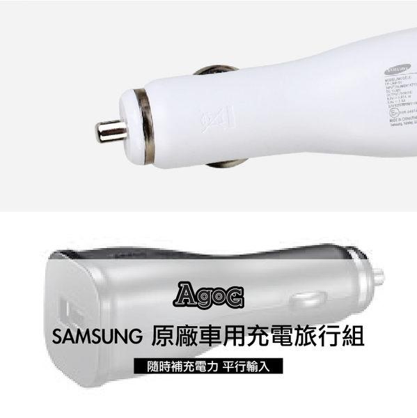 SAMSUNG三星原廠車用充電旅行組 快速出貨 各廠牌手機皆適用 快速充電 行動電源 iPhone OPPO HTC SONY ASUS